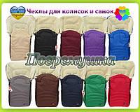 Зимний чехол для санок и колясок For kids- Разные цвета