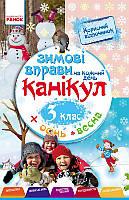 Зимові вправи на кожний день (3 клас)