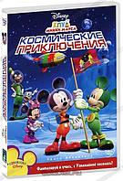 DVD-диск Клуб Микки Мауса: Космические Приключения (США, 2011)