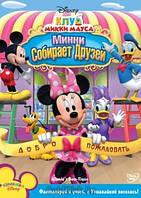 DVD-диск Клуб Микки Мауса: Минни собирает друзей (США ,2008)