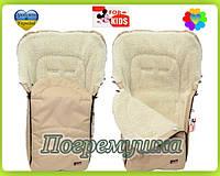 Зимний чехол для санок и колясок For kids- Бежевый