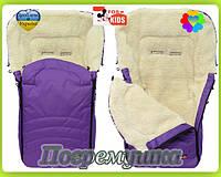 Зимний чехол для санок и колясок For kids- Фиолетовый