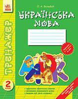 "Тренажер ""Українська мова"" 2 клас"