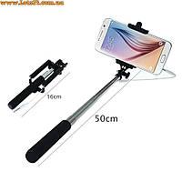 Палка для селфи для айфона и андроид (монопод на 16-55см, Samsung, Iphone, Lenovo, Xiaomi)