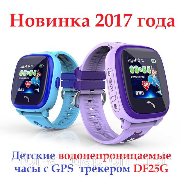 Водонепроницаемая модель детских GPS часов DF25G
