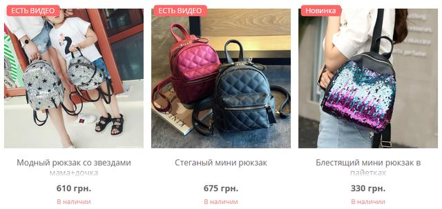 Мини рюкзаки