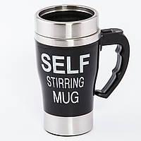"Кружка мешалка черная ""Self Strrining Mig"""