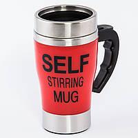 """Кружка мешалка красная """"Self Strrining Mig"""""""