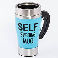 "Кружка мешалка голубая ""Self Strrining Mig"""