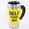 """Кружка мешалка желтая """"Self Stirring Mug"""""""