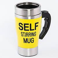 "Кружка мешалка желтая ""Self Strrining Mig"""
