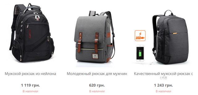 Качественные мужские рюкзаки