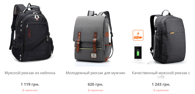 Мужские рюкзаки