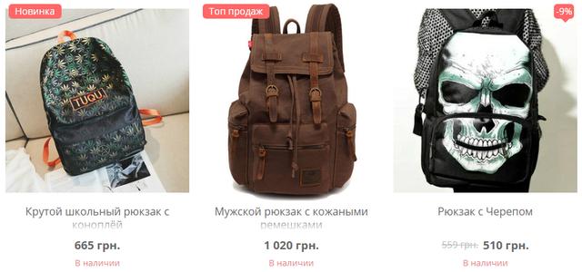 Молодежные мужские рюкзаки