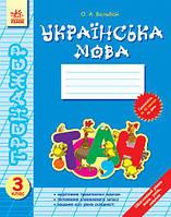 "Тренажер ""Українська мова"" 3 клас"