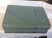 Гельвеций К.А. Сочинения в 2-х томах. Серия «Философское наследие». Том 57, Том 58.