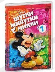 DVD-диск Шутки-Минутки с Микки: Том 1 (США, 2010) Дисней