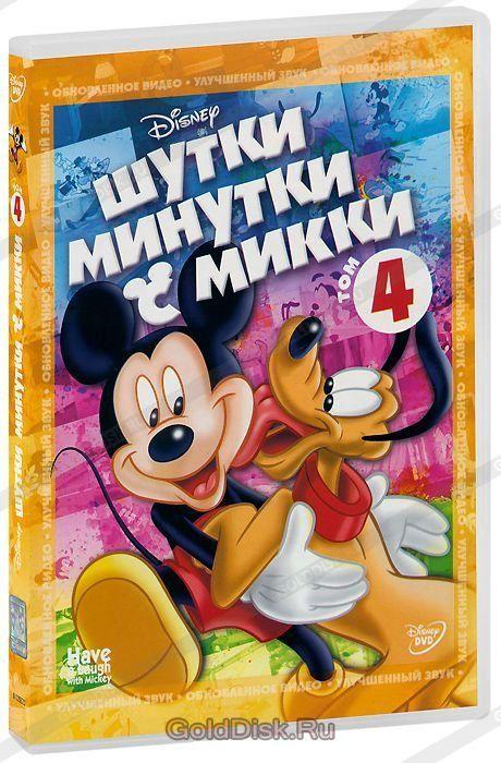 DVD-диск Шутки-Минутки с Микки: Том 4 (США, 2011) Дисней