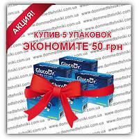 """Набор Тест-полосок """"GlucoDr."""" 5 уп. (250 шт.)"""