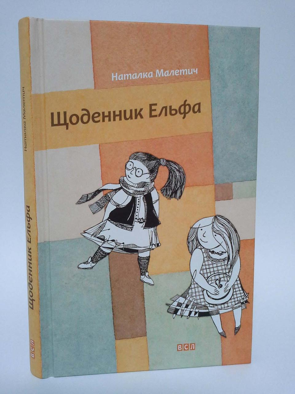 Щоденник Ельфа Малетич Видавництво Старого Лева
