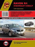 Книга Ravon R4 Руководство по эксплуатации, ремонту, техобслуживанию