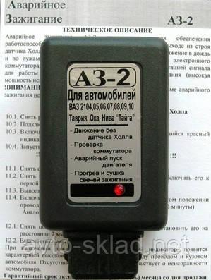 Блок аварийного зажигания аз-2, Аварийное зажигание ВАЗ 2108, 2109, 21099, ЗАЗ