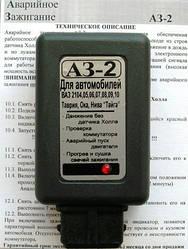 Блок аварійного запалювання аз-2, Аварійне запалювання ВАЗ 2108, 2109, 21099, ЗАЗ