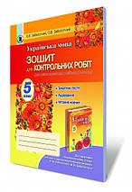 Зошит для контрольних робіт з Української мови 5 клас Заболотний Генеза, фото 3