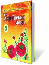 Підручник Українська мова 5 клас Заболотний Генезу, фото 3