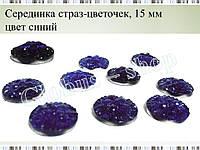 Серединка  Страз цветочек, синий  15мм