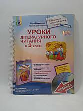 Уроки Літературного читання 3 клас Науменко Генеза