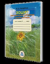 Українська мова 3 клас Робочий зошит Для тематичного оцінювання Захарійчук Грамота, фото 3