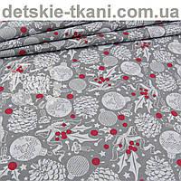 Новогодняя ткань с шишками и красными ягодами на сером фоне (№946).