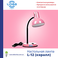 """Настольная лампа ТМ LOGA ® Light L-12 """"Коралл"""" (светло-розовая)"""