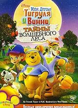 DVD-диск Мои друзья Тигруля и Винни: Тайны волшебного леса (США, 2007) Дисней
