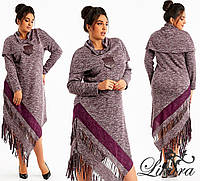 Платье  трикотажное вязка со съёмной пелериной