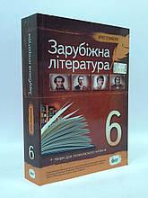 Світова література 6 клас Хрестоматія Гарбуз ПЕТ