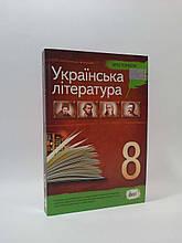Українська література 8 клас. Хрестоматія. Черсунова. ПЕТ