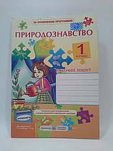 Робочий зошит Природознавство 1 клас до Гільберг  Жаркова ПіП