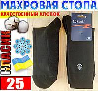 Носки мужские из дорогого хлопка махровая стопа Класик  Украина 25р  чёрные НМЗ-04226