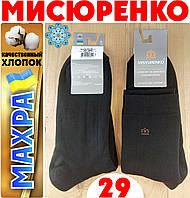 """Носки мужские с махрой """"MISYURENKO"""", черные Украина 29 размер  НМЗ-045502"""