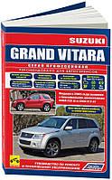 Suzuki Grand Vitara 2 Руководство по ремонту, эксплуатации в цветных фото