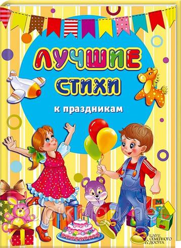 Лучшие стихи к праздникам/Г.Матвеєва/КСД