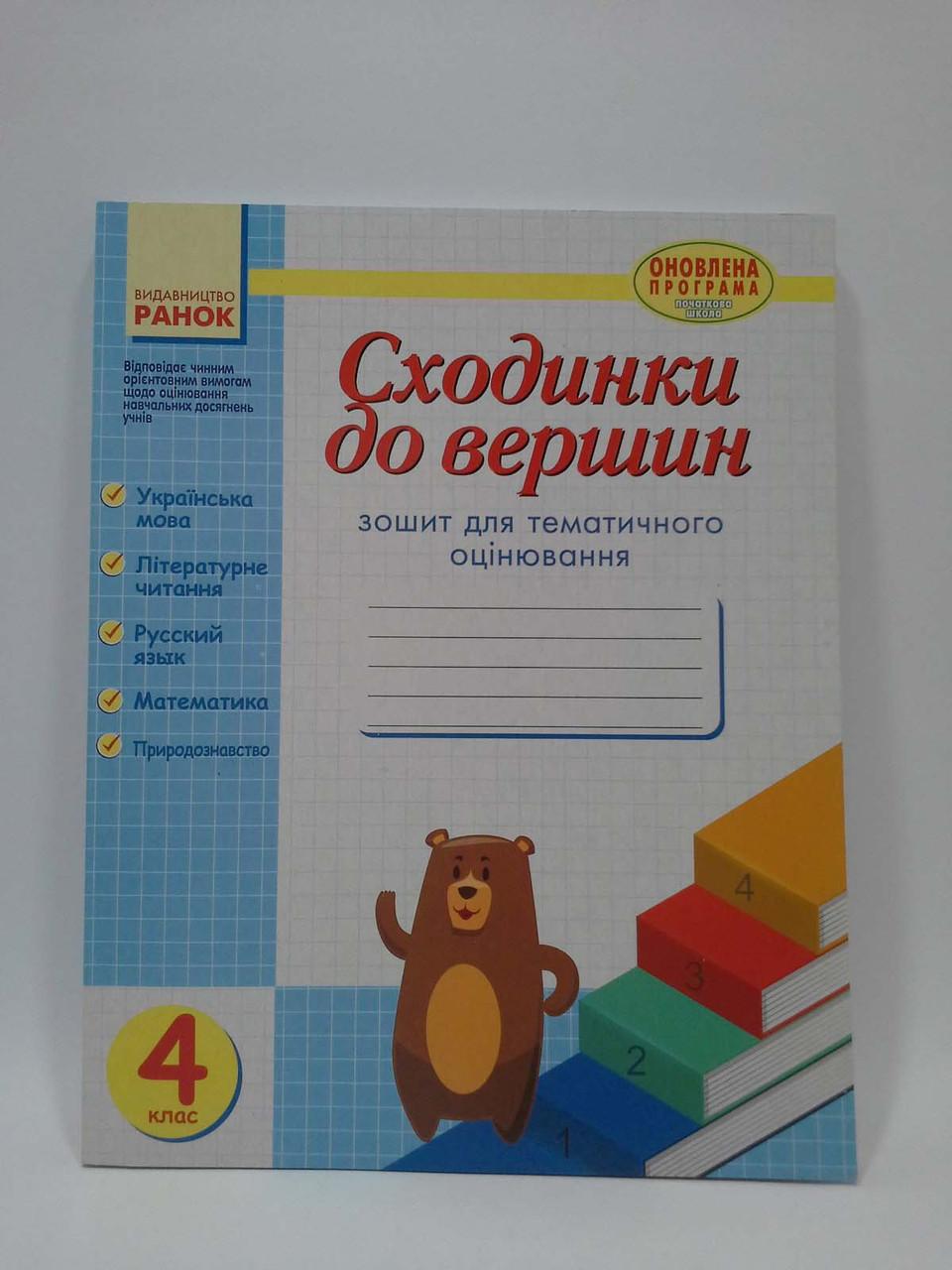 сходинки до вершин 4 клас читати