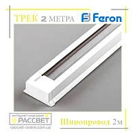 Трековый шинопровод Feron CAB1000 2м белый