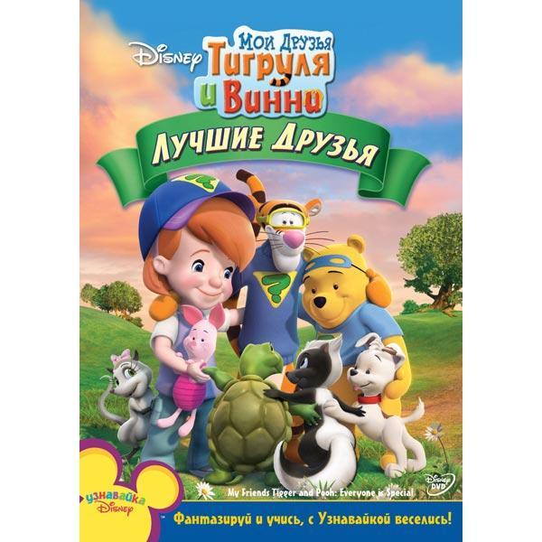 DVD-диск Мои друзья Тигруля и Винни: Лучшие друзья (США, 2006-2008) Дисней