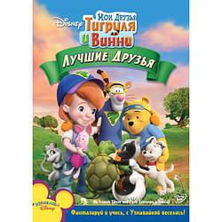 DVD-диск Мої друзі Тигруля і Вінні: Кращі друзі (США, 2006-2008) Дісней