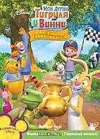 Мои друзья Тигруля и Винни: Веселые соревнования (DVD)
