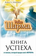 Робин Шарма Книга успеха от монаха, который продал свой «феррари»