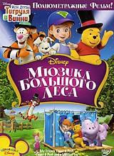 DVD-диск Мої друзі Тигруля і Вінні: Мюзикл Великого лісу (США, 2008) Дісней